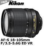 Nikon AF-S DX 18-105mm f3.5-5.6G ED VR(平輸-白盒).-送保護鏡(67)+拭鏡筆
