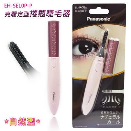 Panasonic 自然型 捲翹睫毛器 EH-SE10P-P