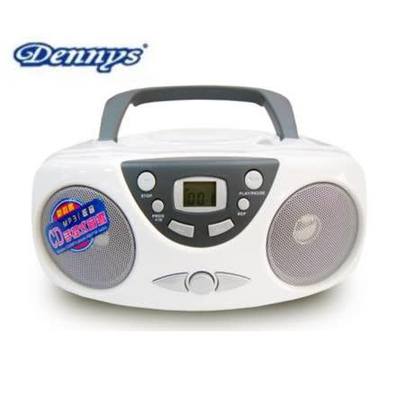 Dennys CD/MP3手提音響(MCD-108)