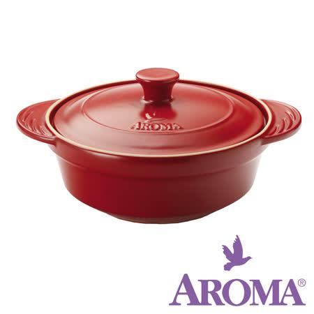 美國AROMA DoveWare 頂級手工燉煮鍋 ADC-101 2.5qt 紅 一只