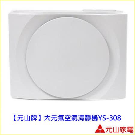【元山牌】大元氣空氣清靜機YS-308