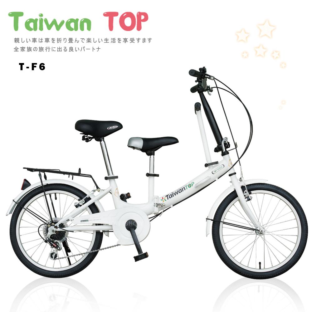 ~Taiwan TOP~ SHIMANO 20吋6速 親子折疊車 全家一同甜蜜出遊