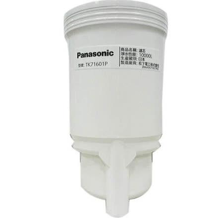 Panasonic 國際牌濾水器濾心TK-71601