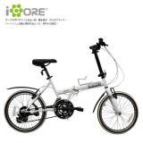 iCORE SHIMANO 20吋24速 T型折疊車 ♥ 52T升級版 ♥