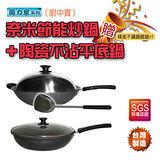 (魔力家系列)廚中寶-奈米節能炒鍋+天下不沾平底鍋(台灣製造)