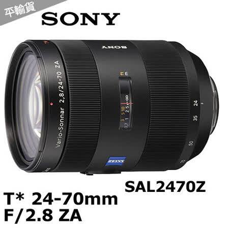 SONY  ZEISS T* 24-70mm F2.8 ZA SSM (SAL2470Z)(平輸).-送保護鏡(77)+拭鏡筆