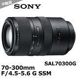 SONY 70-300mm F4.5-5.6 G SSM (SAL70300G)(平輸).-送保護鏡(62)+LP1拭鏡筆
