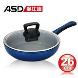 《ASD愛仕達》ASD電磁通用26cm不沾煎鍋