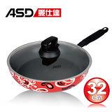 《ASD》愛仕達彩繪系列深煎鍋32CM