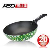 ASD愛仕達 亞瑟20cm不沾炒鍋