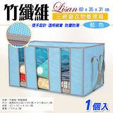 Lisan竹纖維3視窗衣物整理箱-藍色-1個入