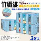 Lisan竹纖維3視窗衣物整理箱-藍色-3個入