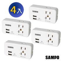 聲寶 EP-UA3BU2 3座2+3孔USB擴充座 (4入)