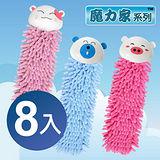 (魔力家系列)動物造型超吸水擦手巾x8入裝(八款動物造型)(雪尼爾材質織造)