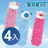 (魔力家系列) 超吸水動物造形擦手巾x4入裝(8種造型可選)(雪尼爾絨毛材質織造)