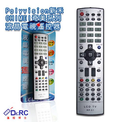 奇美 CHIMEI 新禾 Polyvision系列液晶電視遙控器