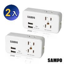 聲寶 EP-UA3BU2 3座2+3孔USB擴充座 (2入)