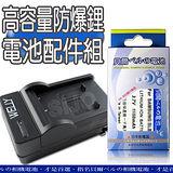 SAMSUNG SLB-10A/SLB-11A貝爾日芯相機鋰電池+快速充電器組ST5500/TL320/WB100/WB1000/ST1000/WB5000