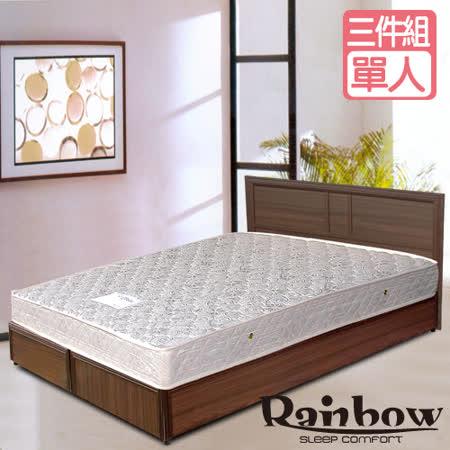 RB -輕鬆家居獨立筒(胡桃)床組-單人