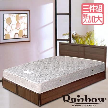 RB-輕鬆家居獨立筒(胡桃)床組-加大