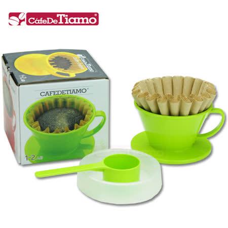 Tiamo K01耐熱PP咖啡濾杯組 1-2杯份-鮮綠色(HG5403)