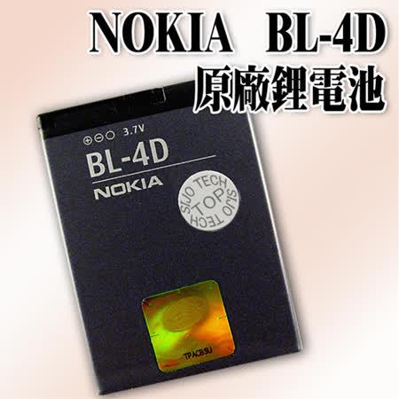 NOKIA  BL-4D / BL4D 原廠手機鋰電池㊣品質有保障(密封包裝) N97 mini / N8 / N8-00