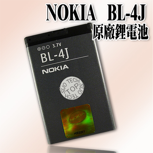 NOKIA  BL-4J / BL4J 原廠手機鋰電池㊣品質有保障(密封包裝) C6 / C6-00