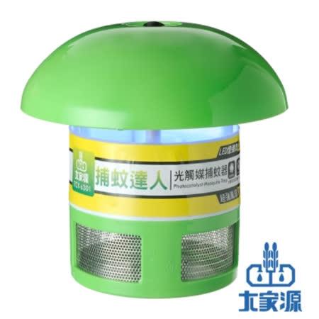 大家源 捕蚊達人光觸媒捕蚊器(TCY-6301)