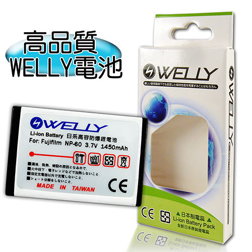 ~WELLY~MEGXON V5400 VX5 V1200 VX6HD 高容量鋰電池^(1