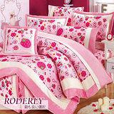 RODERLY【草莓甜心】雙人加大八件式珊瑚絨兩用被床罩組