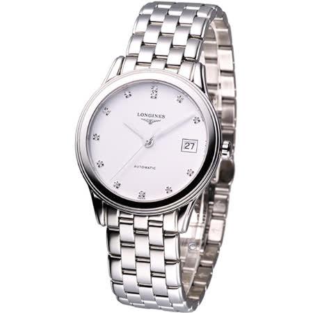LONGINES 經典超薄 真鑽機械錶L47744276