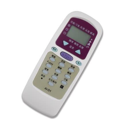 大同/東芝/新禾/華菱系列液晶冷氣遙控器