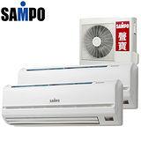 SAMPO 聲寶4-6坪定頻單冷分離式一對二冷氣機(AU-PY2020+PY20L*2)送安裝★七年保固