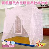 【凱蕾絲帝】100%台灣製造~超密實用雙人5尺針織蚊帳