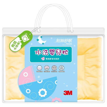 【3M】新絲舒眠-可水洗嬰兒枕心(黃色)