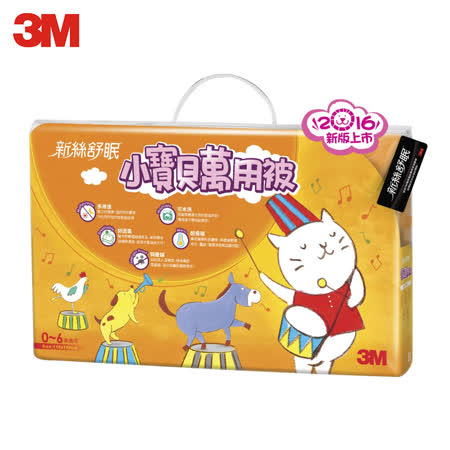 【3M】新絲舒眠-小寶貝萬用被(0-6歲專用)(XN004226777)