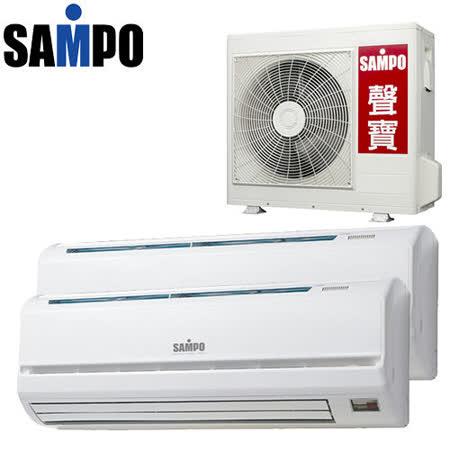 SAMPO聲寶 定頻單冷一對二空調(AM-PY20L/AM-PY36L/AU-PY2036)