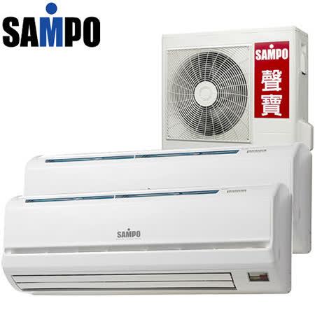 SAMPO 聲寶4-6坪定頻單冷分離式一對二冷氣機(AM-PY25L*2/AU-PY2525)送安裝★七年保固