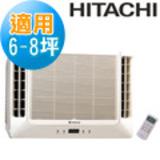HITACHI日立雙吹式6-8坪適用【R410定頻冷專】窗型冷氣RA-40WK