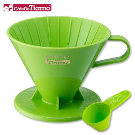 Tiamo V01圓錐PP 1-2杯份 咖啡濾杯-鮮綠色 *附咖啡量匙 (HG5276)