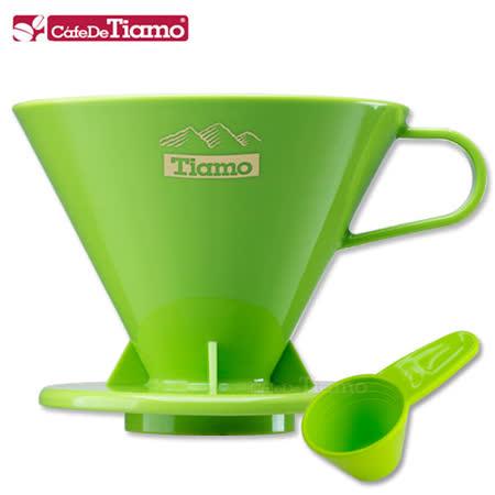 Tiamo V02圓錐PP 2-4杯份 咖啡濾杯-鮮綠色 *附咖啡量匙 (HG5277)