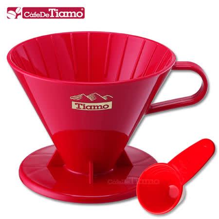 Tiamo V01圓錐PP 1-2杯份 咖啡濾杯-鮮紅色 *附咖啡量匙 (HG5278)