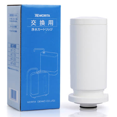 《MORITA》鹼性電解水機專用濾芯-Morita-700 & 721適用-