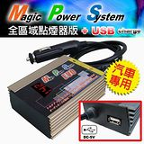 MPS 魔力晶片室內點煙器《飆風EVO II版》逆電流/電力顯示器/含USB
