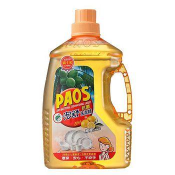 泡舒抗菌洗潔精-檸檬2800g*4入(箱)