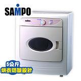 【SAMPO聲寶】 5公斤乾衣機(SD-6C) 含安裝
