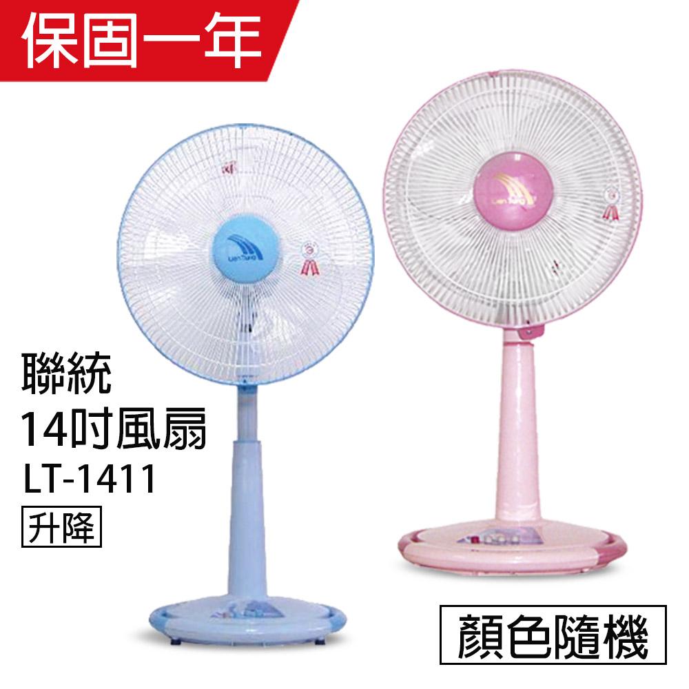 【聯統牌】14吋桌立扇LT-1411(color隨機出貨)