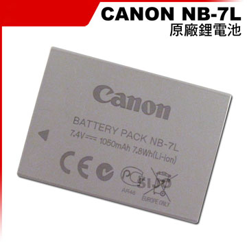 Canon NB-7L G10/G11/G12/SX30相機專用原廠電池