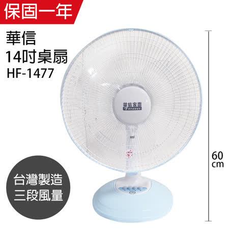 【華信】很堅固 14吋桌扇 HF-1477