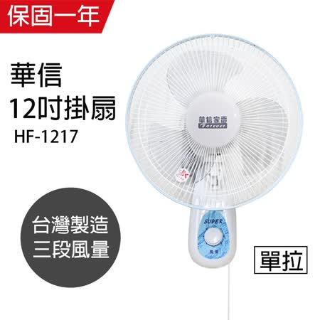 【華信】很堅固 12吋單拉壁扇 HF-1217